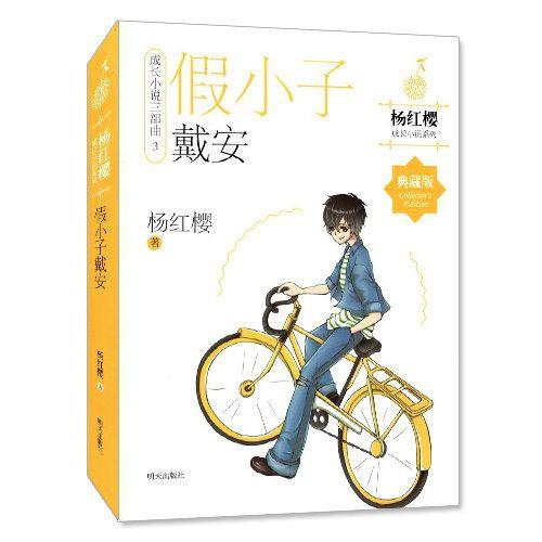 正版书籍 杨红樱校园小说系列书成长三部曲全套假小子
