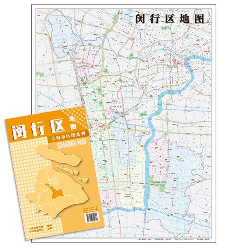【官方直营】闵行区地图2020新版上海郊区交通旅游便民出行指南 地铁