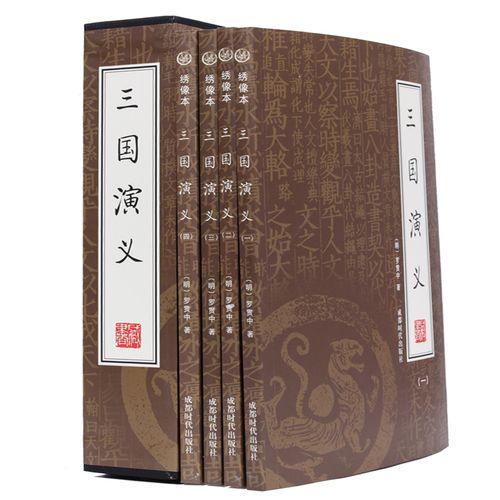 三国演义青少年版 三国演义原著 古典小说 中国文学中国四大名著 古
