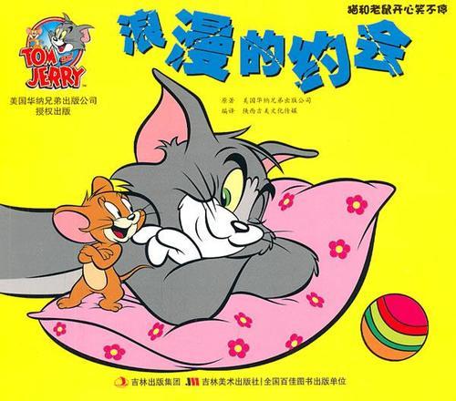 猫和老鼠开心笑不停:浪漫的约会 美国华纳兄弟出以版公司 著,陕西吉美