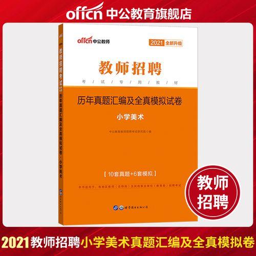 上海教师入编考 图1