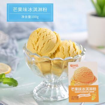 家用冰淇淋粉 自制雪糕 硬质冰激凌手工圣代diy冰棍冰棒粉 芒果味
