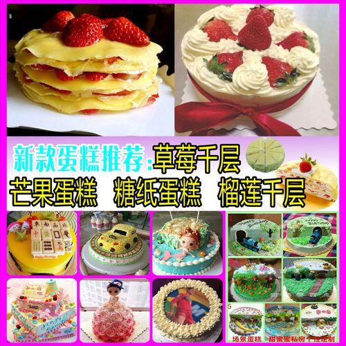 755贴纸海报展板喷绘素材图片110草莓芒果糠纸榴莲新款蛋糕推荐