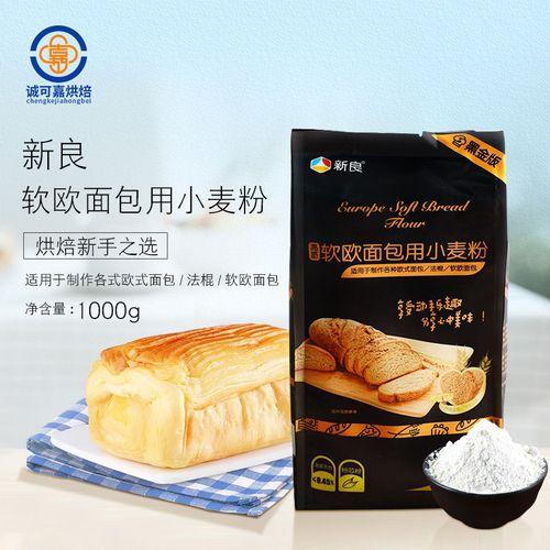 新良高筋软欧面包小麦粉1kg 面包粉 高筋粉 吐司粉面包机烘焙原料