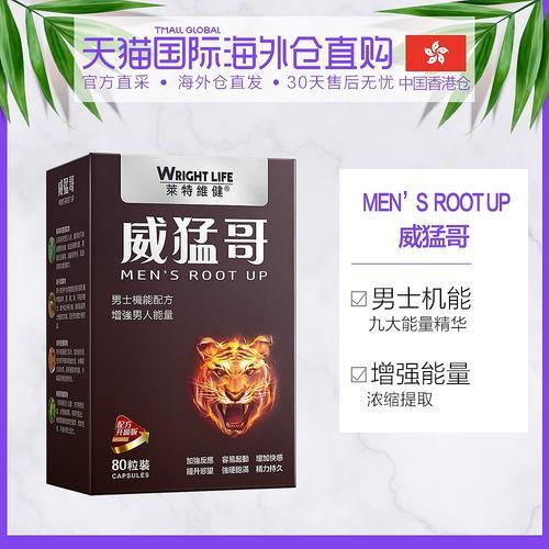 香港直邮莱特维健威猛哥成年男性保健品 80粒/盒