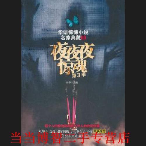 【二手旧书8成新】华语惊悚小说名家典藏夜夜夜惊魂 第3季 庄秦