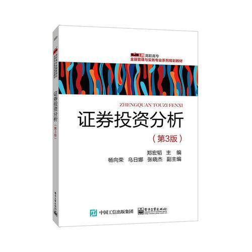 证券投资第3版 k线理论  行业分析 公司分析 形态理论