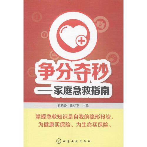争分夺秒,赵艳玲,化学工业出版社[新华自营]