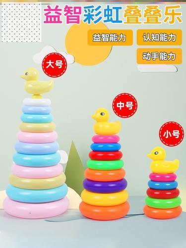 周岁彩虹塔层层叠婴儿童彩色女孩趣味堆叠男宝宝堆堆