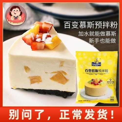 焙芝友慕斯预拌粉自制慕斯蛋糕提拉米苏材料diy新手