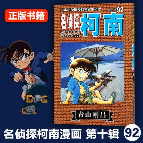 名侦探柯南(第10辑92) 名侦探柯南漫画书全套全集名侦探柯南连载20