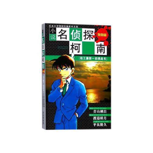【全新直发】给工藤新一的挑战书分别之前的序章 长春