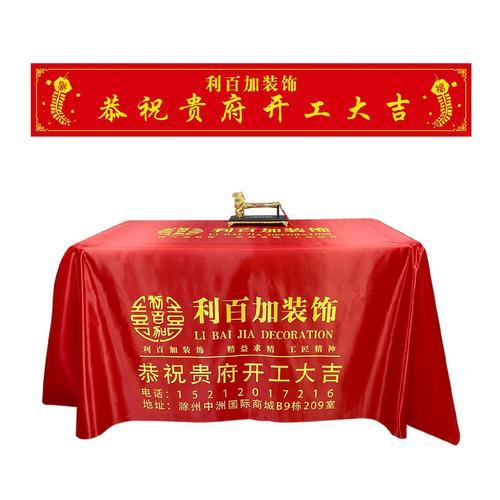 开工大吉桌布高档红桌布印字定制全套新房开工大吉