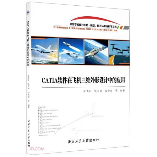 catia软件在飞机三维外形设计中的应用(航空航天与