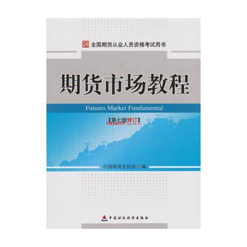 期货市场教程-第七版修订中国期货业协会中国财政经济
