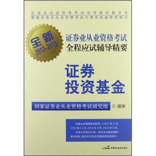ls 证券投资基金 9787516201114  中国民主法制