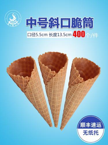 冰激凌中号珍宝甜筒壳脆皮蛋筒华夫蛋卷软冰硬淇淋机