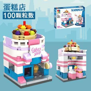儿童街景积木系列2男宝孩拼装益智力5动脑玩具迷你世界小颗粒 蛋糕店