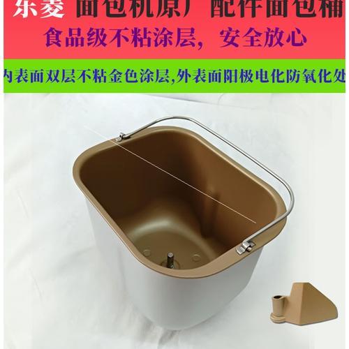 适用柏翠面包机内胆桶pe8010a/pe6600面包机桶搅拌桶
