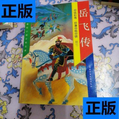 【二手旧书9成新】岳飞传 /[清]钱彩 中国少年儿童