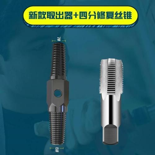 水电工螺丝攻阀门断头钻头手工轴承钢工具神器反向断丝锥取出器日