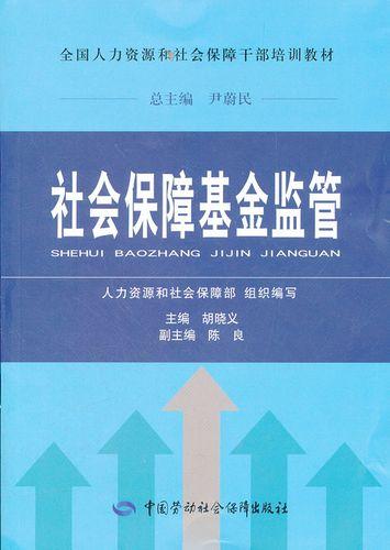 正版包邮 教材书籍社会保障基金监管(干部培训教材)胡晓义 投资理财
