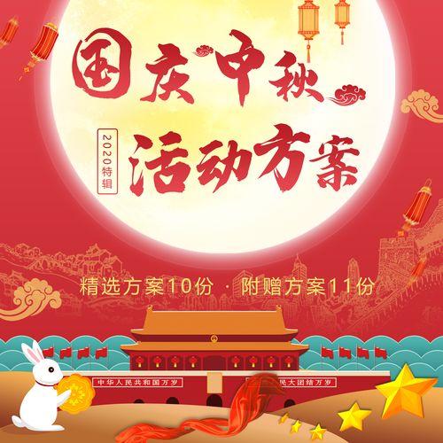 2020年中秋国庆双节军事太空展中式文艺汉服熊猫