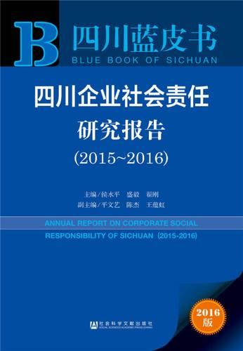 《四川企业社会责任研究报告(2015~2016)》i架4层