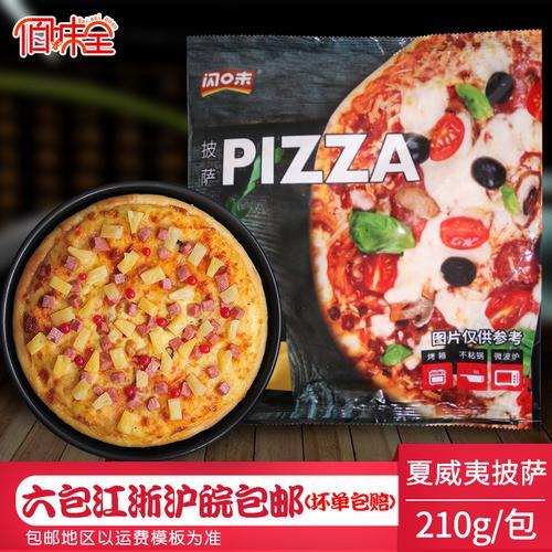 闪味夏威夷风情披萨7.5寸 必胜客比萨210g加热即食披萨冷冻半成品