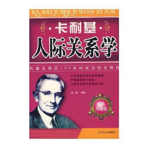 卡耐基人际关系学-惠己悦人 魅力无限靳西燕山出版社