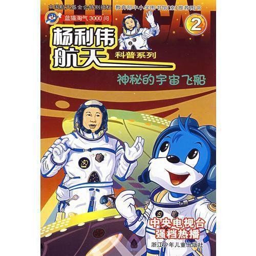 【正版】蓝猫淘气3000问杨利伟航天科普系列2-神秘的宇宙飞船