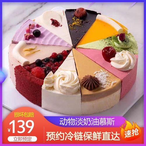 动物淡奶慕斯十拼蛋糕850g十种口味 冰淇淋抹茶提拉米