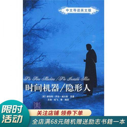 时间机器/隐形人中文导读英文版