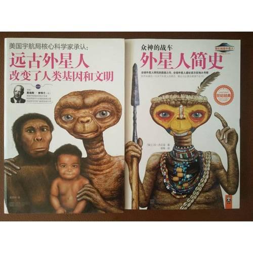 正版外星人简史+远古外星人改变了人类基因和文明2册探索外星人在地球
