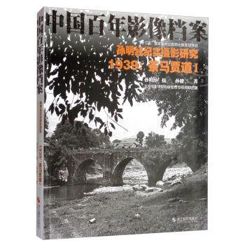 孙明经纪实摄影研究1:1939茶马贾道 中国百年影像档案