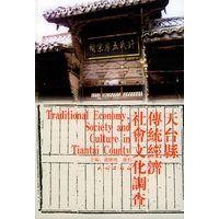 天台县传统经济社会文化——浙江传统社会丛书【正版图书 放心