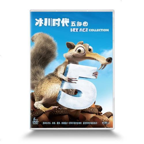 正版 冰川时代五部曲合集dvd 冰河世纪1-5 动画卡通电影新索dvd