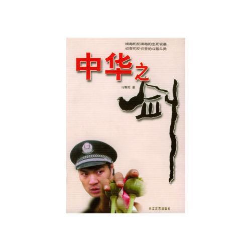 中华之剑【正版图书 满额减 售后无忧】