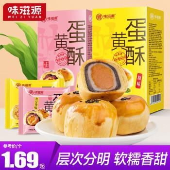 面包蛋糕点心小吃营养早餐日式雪媚娘网红休闲零食 散装原味2枚【试吃