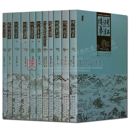 红楼梦 中国古典小说11册套装 国学古籍书籍 中国文学典籍 四大名著