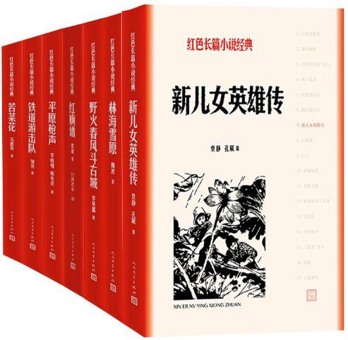 队+平原枪声+红旗谱(1-3部)+野火春风斗古城+新儿女英雄传+林海雪原