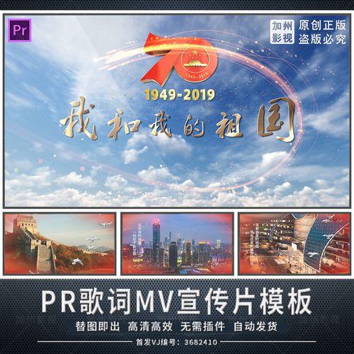 pr模板歌词mv电子相册纪录片宣传片视频片头企业展示