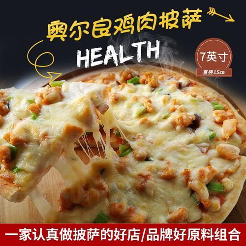7寸奥尔良鸡肉披萨 速冻比萨 微波炉电饼铛pizza 半