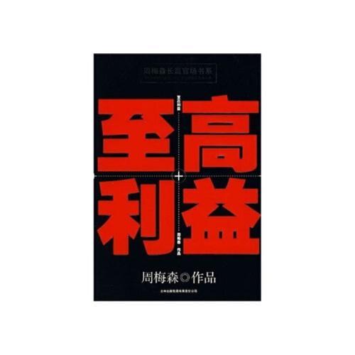 【正版新书】至高利益 周梅森 吉林出版集团有限责任公司