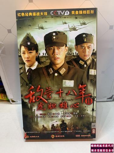 【二手9成新】敌营十八年 虎胆雄心 Ⅱ (15碟装)dvd
