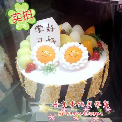 【实物拍-好好学习】丹东订好利来生日蛋糕 新款创意