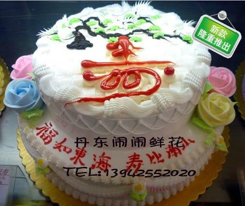 【好利来】丹东本地同城订好利来生日祝寿桃蛋糕/凤城