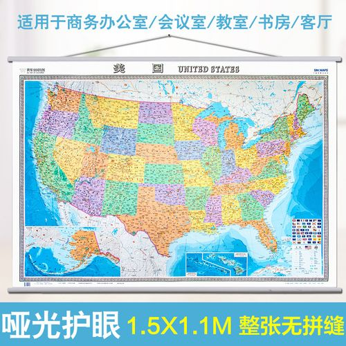 2019年新版 世界分国挂图-美国united states 约1.53*