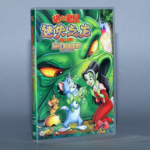 正版卡通电影 猫和老鼠 迷失之龙 dvd 儿童动画片猫和