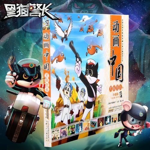 黑猫警长卷(升级版)超大开 彩图注音版 上海美术电影授权原版完整版3
